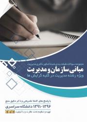 کتاب پاسخ تشریحی مبانی سازمان و مدیریت دکتری مدیریت 1391 الی 1396