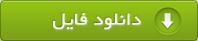 دانلود نمونه رایگان خلاصه کتاب مدیریت اسلامی دکتر افجه ای با کیفیت DLM